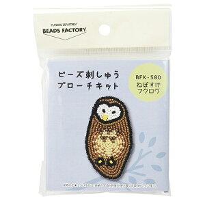 ビーズキット 『ビーズ刺しゅう ブローチキット ねぼすけフクロウ BFK-580』 MIYUKI ミユキ