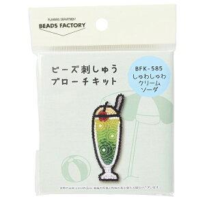 ビーズキット 『ビーズ刺しゅう ブローチキット しゅわしゅわクリームソーダ BFK-585』 MIYUKI ミユキ