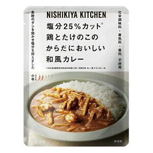 【母の日セールP10】 レトルト食品 『にしきや からだ想い 鶏とたけのこの和風カレー 小辛』
