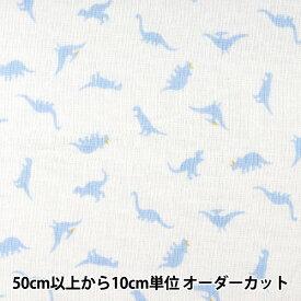 【数量5から】 生地 『Wガーゼ ホーミーコレクション 恐竜柄 ホワイト GH10234S-A』