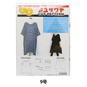 パターン 『Aラインワンピース 9号 YZ001』