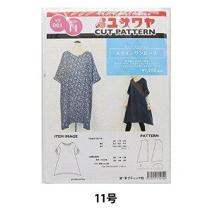 パターン 『Aラインワンピース 11号 YZ001』