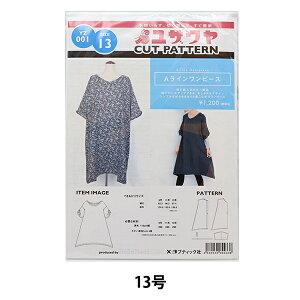 パターン 『Aラインワンピース 13号 YZ001』