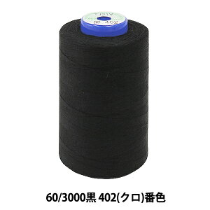 ミシン糸 『キングスパンミシン糸60 3000黒 402 (クロ) 番色』 Fujix フジックス