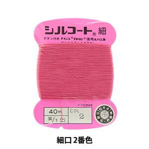 手縫い糸 『シルコート 細口 #30 40m 2番色』 カナガワ