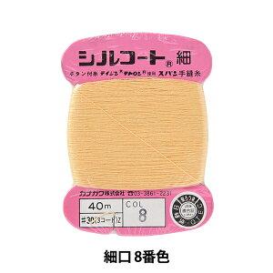 手縫い糸 『シルコート 細口 #30 40m 8番色』 カナガワ