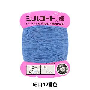 手縫い糸 『シルコート 細口 #30 40m 12番色』 カナガワ