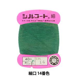手縫い糸 『シルコート 細口 #30 40m 14番色』 カナガワ