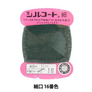 手縫い糸 『シルコート 細口 #30 40m 16番色』 カナガワ