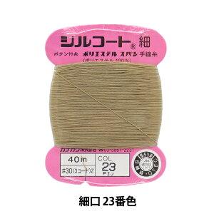 手縫い糸 『シルコート 細口 #30 40m 23番色』 カナガワ
