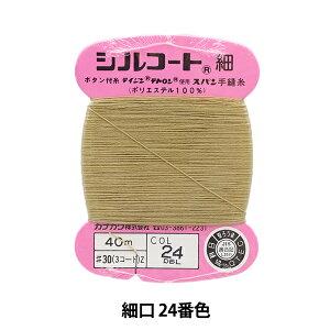 手縫い糸 『シルコート 細口 #30 40m 24番色』 カナガワ