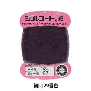 手縫い糸 『シルコート 細口 #30 40m 29番色』 カナガワ