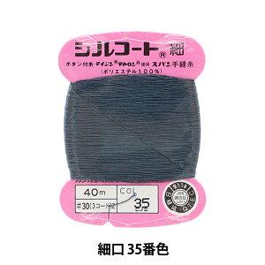 手縫い糸 『シルコート 細口 #30 40m 35番色』 カナガワ