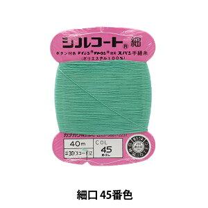 手縫い糸 『シルコート 細口 #30 40m 45番色』 カナガワ