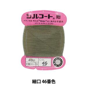 手縫い糸 『シルコート 細口 #30 40m 46番色』 カナガワ