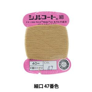 手縫い糸 『シルコート 細口 #30 40m 47番色』 カナガワ