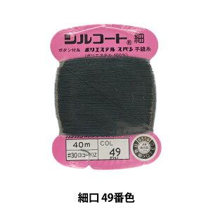 手縫い糸 『シルコート 細口 #30 40m 49番色』 カナガワ