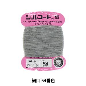 手縫い糸 『シルコート 細口 #30 40m 54番色』 カナガワ