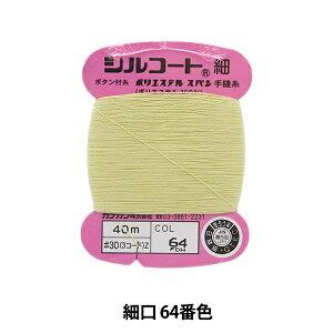 手縫い糸 『シルコート 細口 #30 40m 64番色』 カナガワ