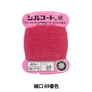 手縫い糸 『シルコート 細口 #30 40m 69番色』 カナガワ