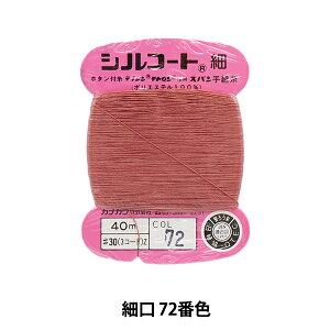 手縫い糸 『シルコート 細口 #30 40m 72番色』 カナガワ