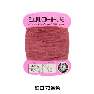 手縫い糸 『シルコート 細口 #30 40m 73番色』 カナガワ