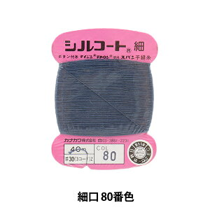 手縫い糸 『シルコート 細口 #30 40m 80番色』 カナガワ