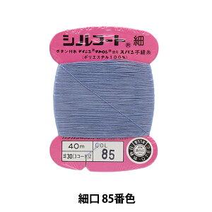 手縫い糸 『シルコート 細口 #30 40m 85番色』 カナガワ