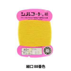 手縫い糸 『シルコート 細口 #30 40m 88番色』 カナガワ