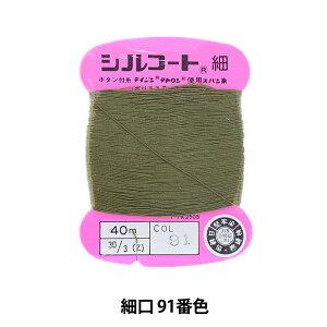 手縫い糸 『シルコート 細口 #30 40m 91番色』 カナガワ