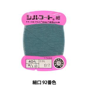 手縫い糸 『シルコート 細口 #30 40m 92番色』 カナガワ