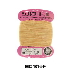 手縫い糸 『シルコート 細口 #30 40m 101番色』 カナガワ