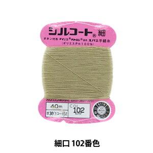 手縫い糸 『シルコート 細口 #30 40m 102番色』 カナガワ