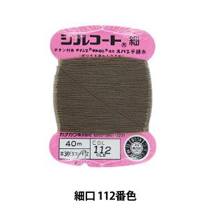 手縫い糸 『シルコート 細口 #30 40m 112番色』 カナガワ