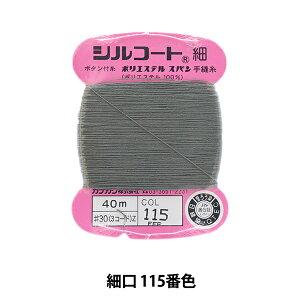 手縫い糸 『シルコート 細口 #30 40m 115番色』 カナガワ