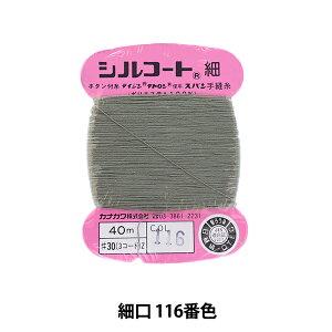 手縫い糸 『シルコート 細口 #30 40m 116番色』 カナガワ