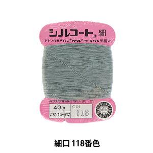手縫い糸 『シルコート 細口 #30 40m 118番色』 カナガワ