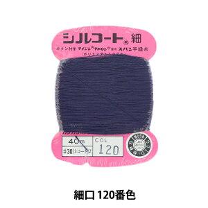 手縫い糸 『シルコート 細口 #30 40m 120番色』 カナガワ