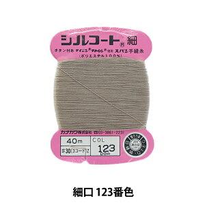 手縫い糸 『シルコート 細口 #30 40m 123番色』 カナガワ