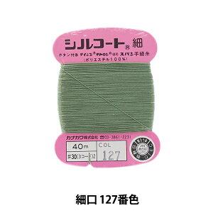 手縫い糸 『シルコート 細口 #30 40m 127番色』 カナガワ