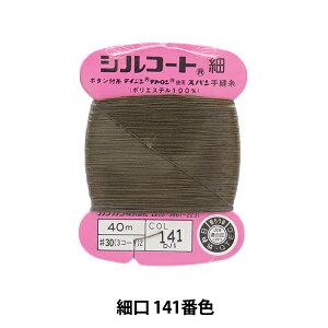 手縫い糸 『シルコート 細口 #30 40m 141番色』 カナガワ