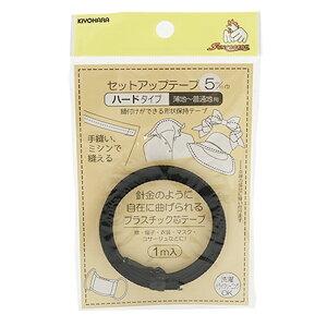 形状保持テープ 『セットアップテープ ハード 5mm 黒 SUN52-02』 SUNCOCCOH サンコッコー KIYOHARA 清原