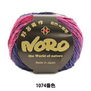 秋冬毛糸 『くれおぱとら 1074番色』 NORO 野呂英作