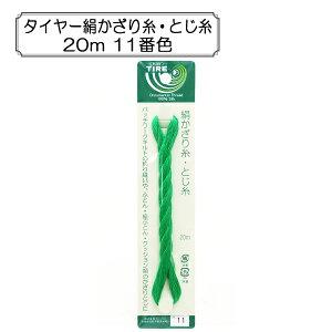 手縫い糸 『タイヤー絹かざり糸・とじ糸 20m 11番色』 Fujix フジックス