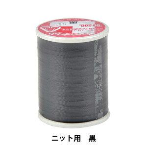 ミシン糸 『レオナ #50 200m 黒』 カナガワ