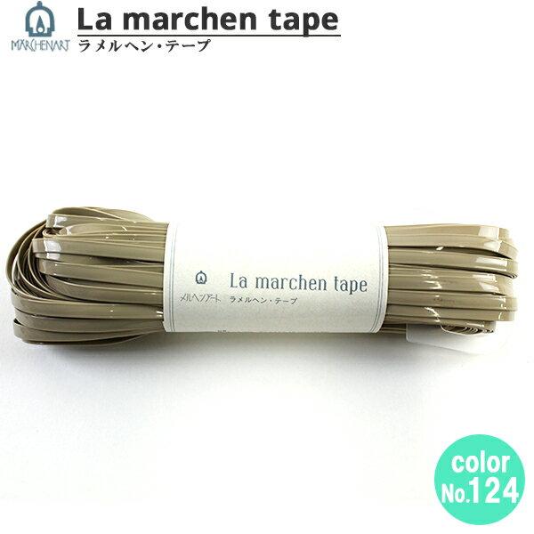 メルヘンテープ 『ラ メルヘン・テープ 5mm 30m エナメルグレージュ』 メルヘン・アート