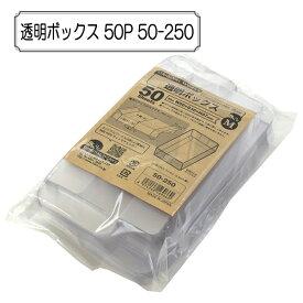 販促物 『透明ボックス 50P 50-250』 SASAGAWA ササガワ ORIGINAL WORKS オリジナルワークス