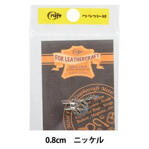 レザー金具 『マグネットボタン マクネ 8mm N 11119-01』 LEATHER CRAFT クラフト社