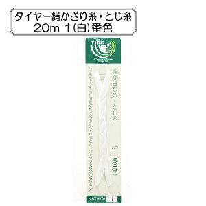 手縫い糸 『タイヤー絹かざり糸・とじ糸 20m 1 (白) 番色』 Fujix フジックス