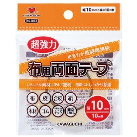 KAWAGUCHI(カワグチ) 『布用両面テープ 幅10mm』 94-003